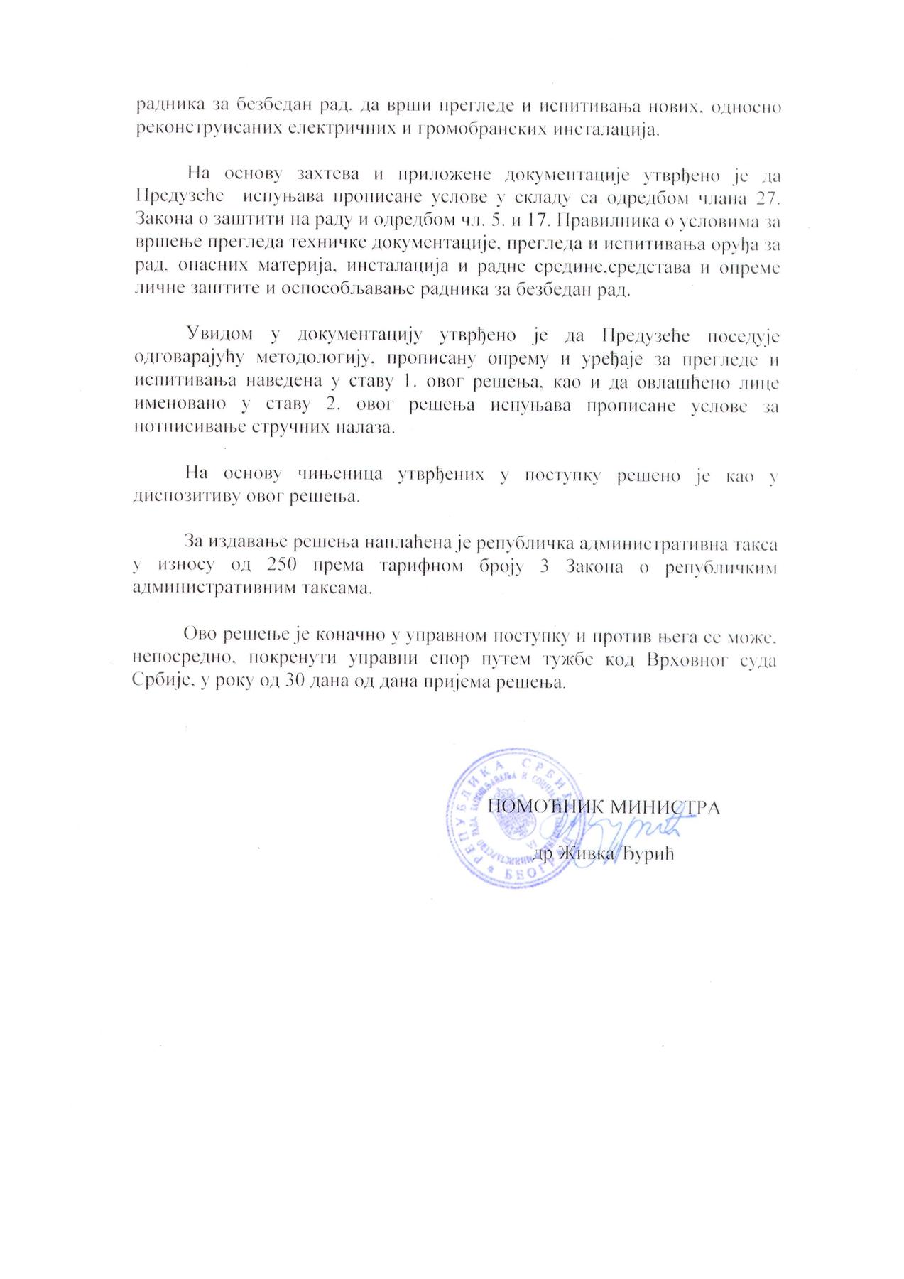 Licenca-za-PPZ-za-gromobranske-instalacije-2